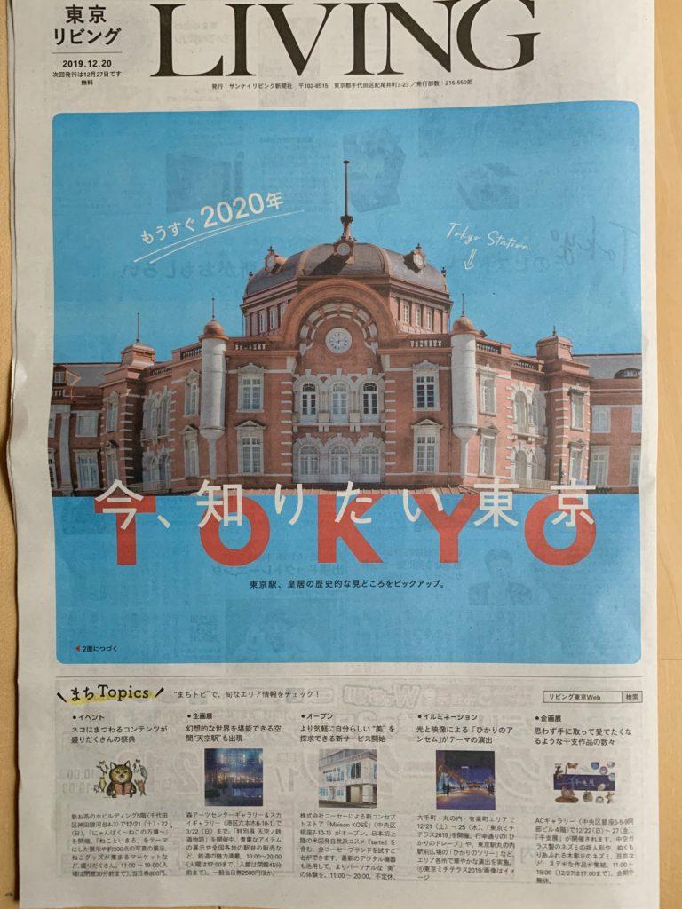 産経新聞12月18日朝刊